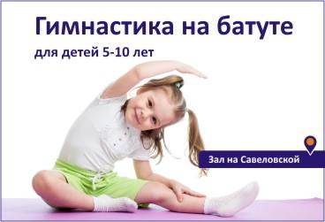 gimnastika_sajt