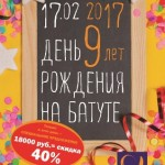 А1_9лет_На Батуте