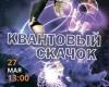 XIX внутриклубные соревнования «На Батуте»