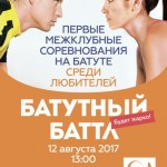 A2_NaBat_ClubsCompetit_MAY2017ссс