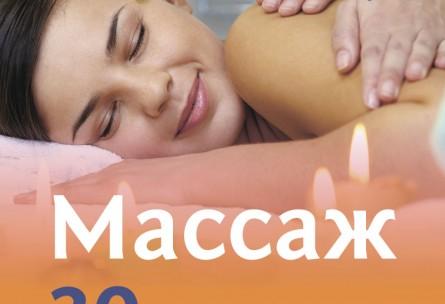 A7_massage