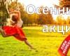 Осенние акции! Прыжки на батуте от 300 рублей!