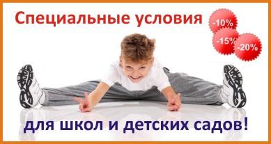 Специальные условия для школ и детских садов