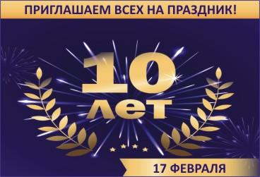 10летн