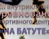 XXII соревнования «На Батуте»