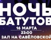 Ночь Батутов в зале на Савёловской!