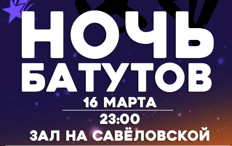 Noch_batutov_mart